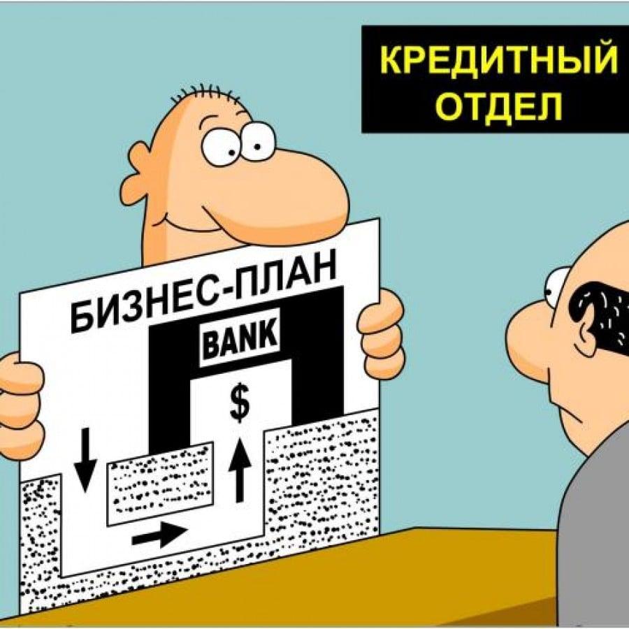 карикатура бизнес план