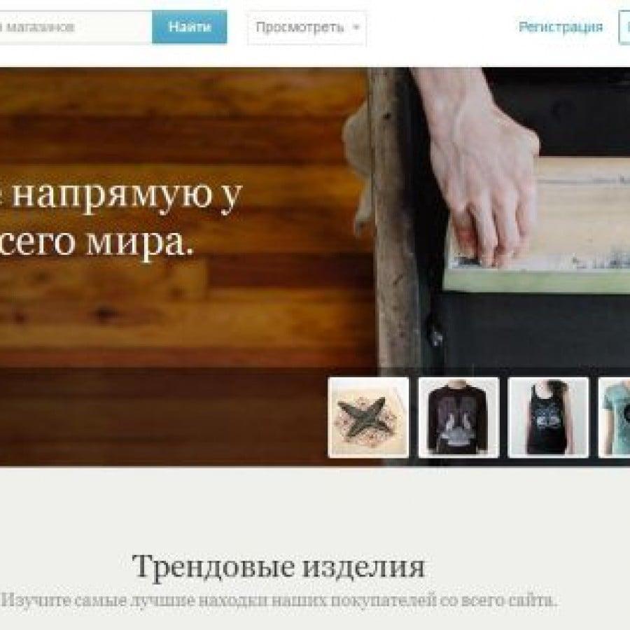 Сайт етси