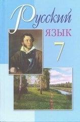 Учебник 7 класс русского языка