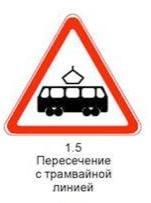 Пересечение с трамвайной линеей