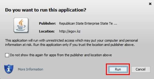 Разрешение на запуск егов приложения