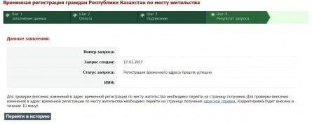 Окончание временной регистрации