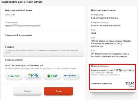 Оплата временной регистрации