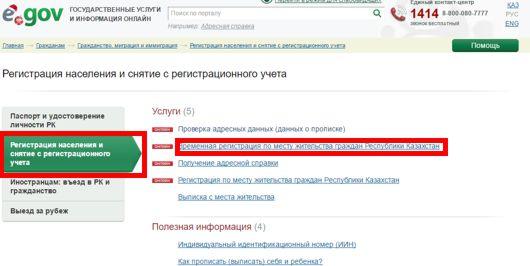 Временная регистрация по месту жительства граждан РК