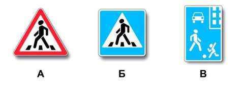 Какими знаками обозначают участки, на которых водитель обязан уступать дорогу пешеходам, находящимся на проезжей части?