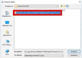 Выбор ключа RSA из папки