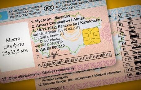 Водительское удостоверение РК