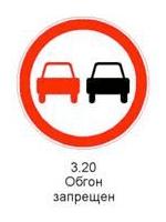 3.20 «Обгон запрещен». Запрещается обгон всех транспортных средств, кроме одиночных, движущихся со скоростью менее 30 км в ч.