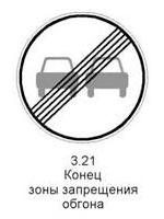 3.21 «Конец зоны запрещения обгона».