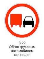 3.22 «Обгон грузовым автомобилям запрещен»