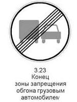 3.23 «Конец зоны запрещения обгона грузовым автомобилям».