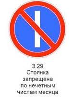 3.29 «Стоянка запрещена по нечетным числам месяца».