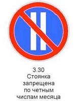 3.30 «Стоянка запрещена по четным числам месяца». При одновременном применении знаков 3.29 и 3.30 время перестановки транспортных средств с одной стороны на другую - с 19 до 21 часа.