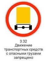 3.32 «Движение транспортных средств с опасными грузами запрещено». Запрещается движение транспортных средств, оборудованных опознавательными знаками «Опасный груз».
