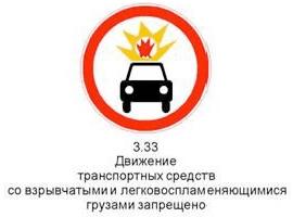 3.33 «Движение транспортных средств со взрывчатыми и легковоспламеняющимися грузами запрещено».