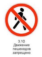 Знак 3.10 «Движение пешеходов запрещено».