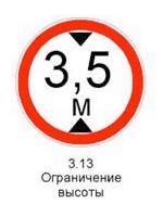 Знак 3.13 «Ограничение высоты»