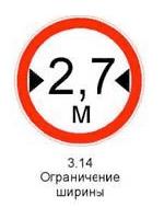 Знак 3.14 «Ограничение ширины»
