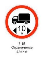 Знак 3.15 «Ограничение длины»