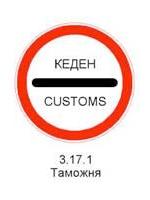 Знак 3.17.1 «Таможня». Запрещается проезд без остановки у таможни (контрольного пункта).