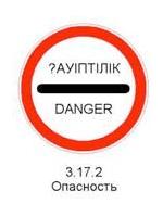 Знак 3.17.2 «Опасность». Запрещается дальнейшее движение всех без исключения транспортных средств в связи с дорожно-транспортным происшествием, аварией или другой опасностью