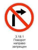 Знак 3.18.1 «Поворот направо запрещен».