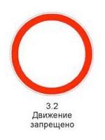 Знак 3.2 «Движение запрещено»