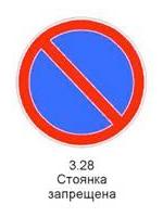 Знак 3.28 «Стоянка запрещена». Запрещается стоянка транспортных средств.
