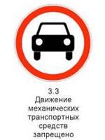 Знак 3.3 «Движение механических транспортных средств запрещено».