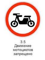 Знак 3.5 «Движение мотоциклов запрещено».