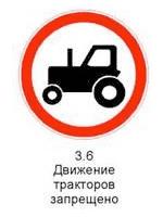 Знак 3.6 «Движение тракторов запрещено».