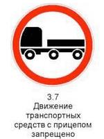Знак 3.7 «Движение транспортных средств с прицепом запрещено».