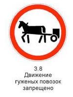 Знак 3.8 «Движение гужевых повозок запрещено».