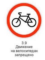 Знак 3.9 «Движение на велосипедах запрещено».