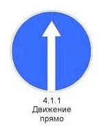 Знак 4.1.1 «Движение прямо»