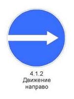Знак 4.1.2 «Движение направо»