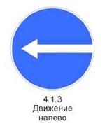 Знак 4.1.3 «Движение налево»