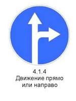 Знак 4.1.4 «Движение прямо или направо»
