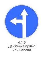 Знак 4.1.5 «Движение прямо или налево»