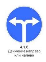 Знак 4.1.6 «Движение направо или налево»
