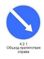 Знак 4.2.1 «Объезд препятствия справа»