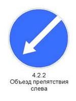 Знак 4.2.2 «Объезд препятствия слева»