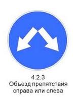 Знак 4.2.3 «Объезд препятствия справа или слева»