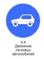 Знак 4.4 «Движение легковых автомобилей»