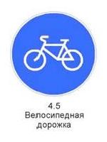 Знак 4.5 «Велосипедная дорожка»