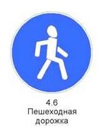 Знак 4.6 «Пешеходная дорожка»