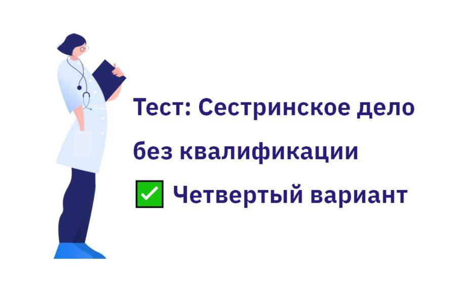 Четвертый вариант теста для медсестер