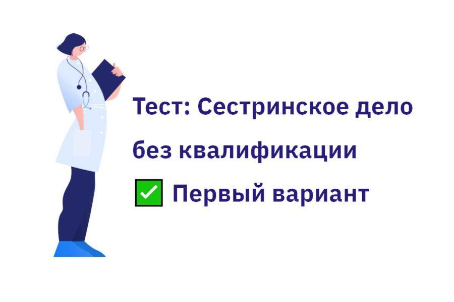 Первый вариант теста для медсестер