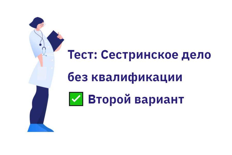 Второй вариант теста для медсестер