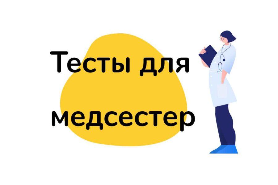 Тестирование медсестер